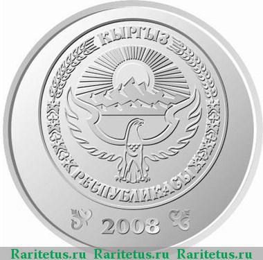 Стоимость монеты 1 сом 2008 года цена fiji цена