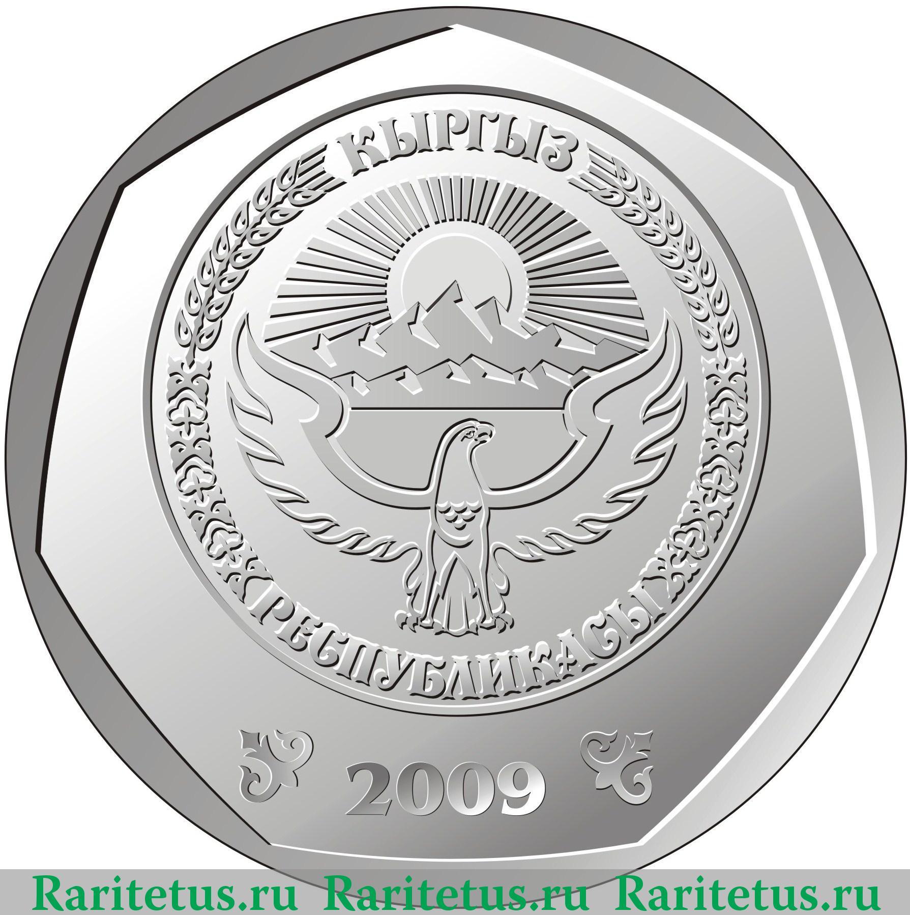 10 сом цена царские монеты опт