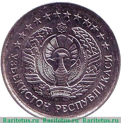 Стоимость монеты 10 сум 1999 года цена unia europejska
