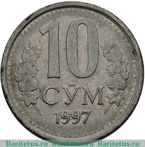10 сум 1997 цена 10 руб освобождение мира от фашизма