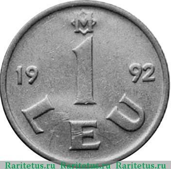 Молдова монета 1 лей 1992 деньги в великобритании