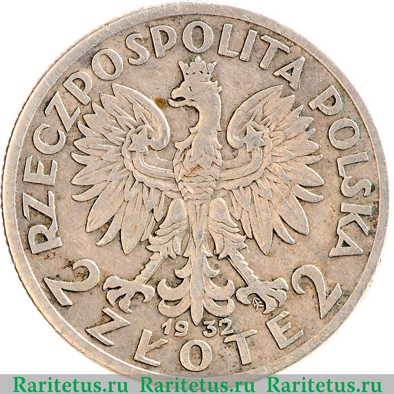 Монета 2 злотых 1932 сколько стоит 50 тиын 1993