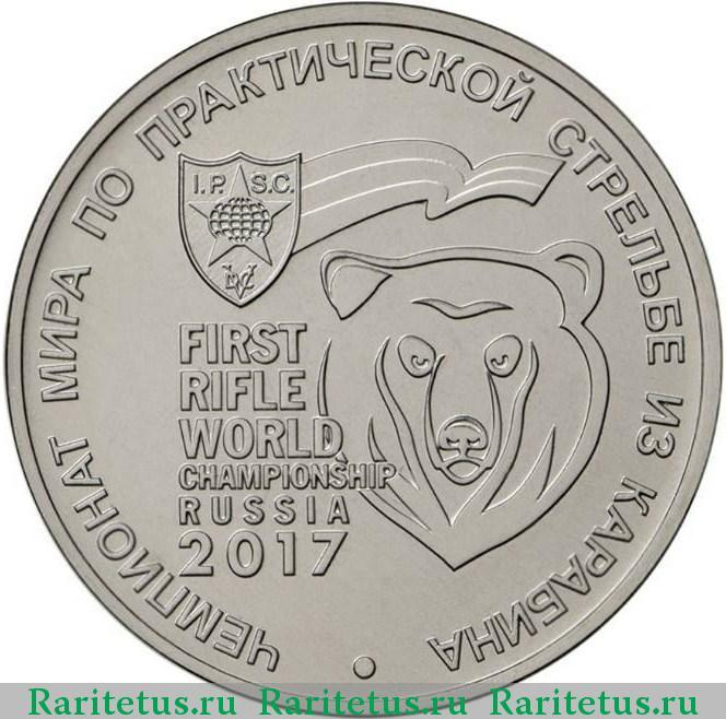 Медная монета 25 рублей где скупщики региональных товаров
