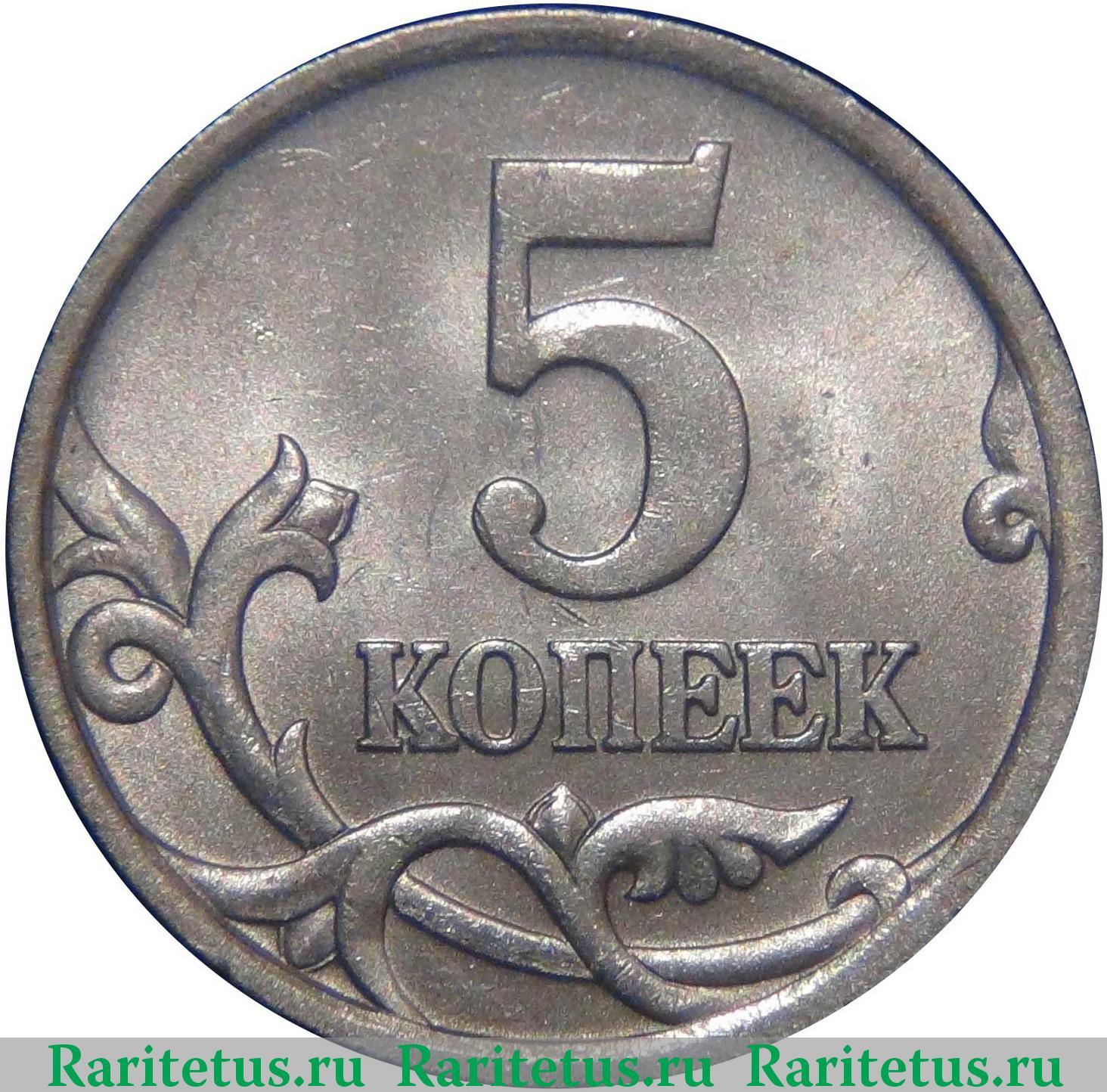 Цены на монету 5 копеек 2005 года цена украина aed 1