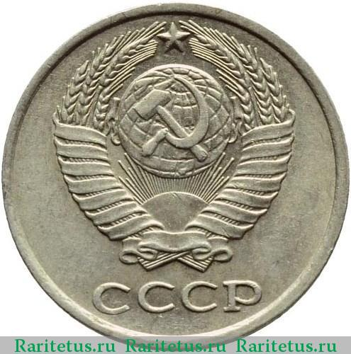 10 копейки 1982 года цена монета 50 коп 2008 года стоимость украина рубли