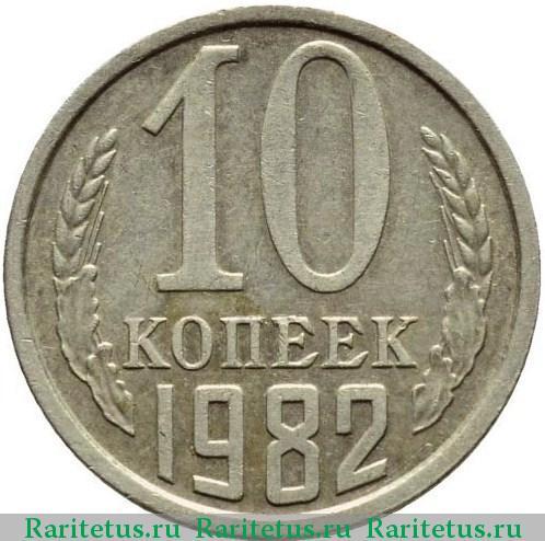 Стоимость 10 копеек 1982 100 евро золото 2009 финляндия