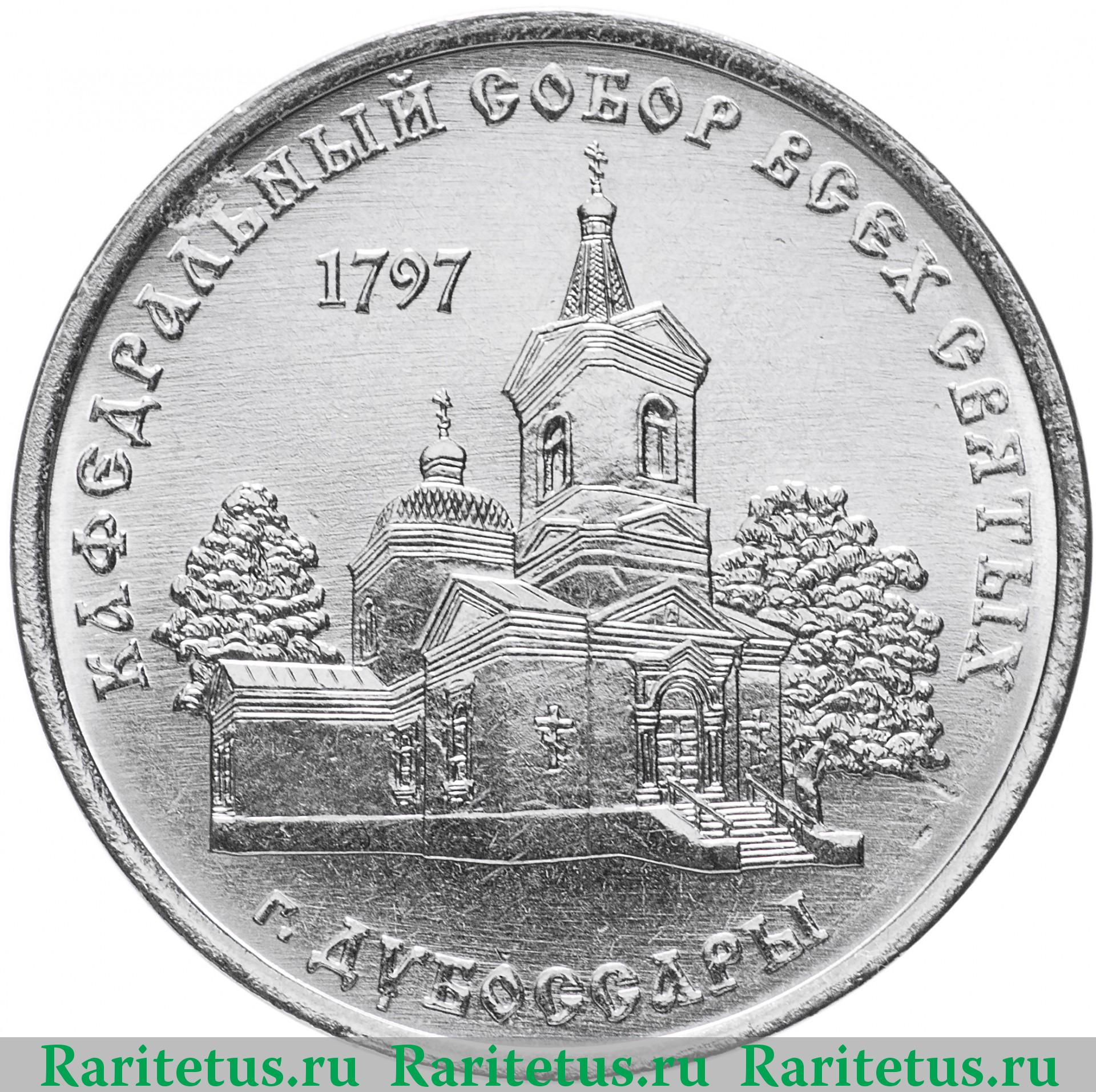 Цена монеты 1 рубль 2017 года великие луки монета 10 рублей стоимость