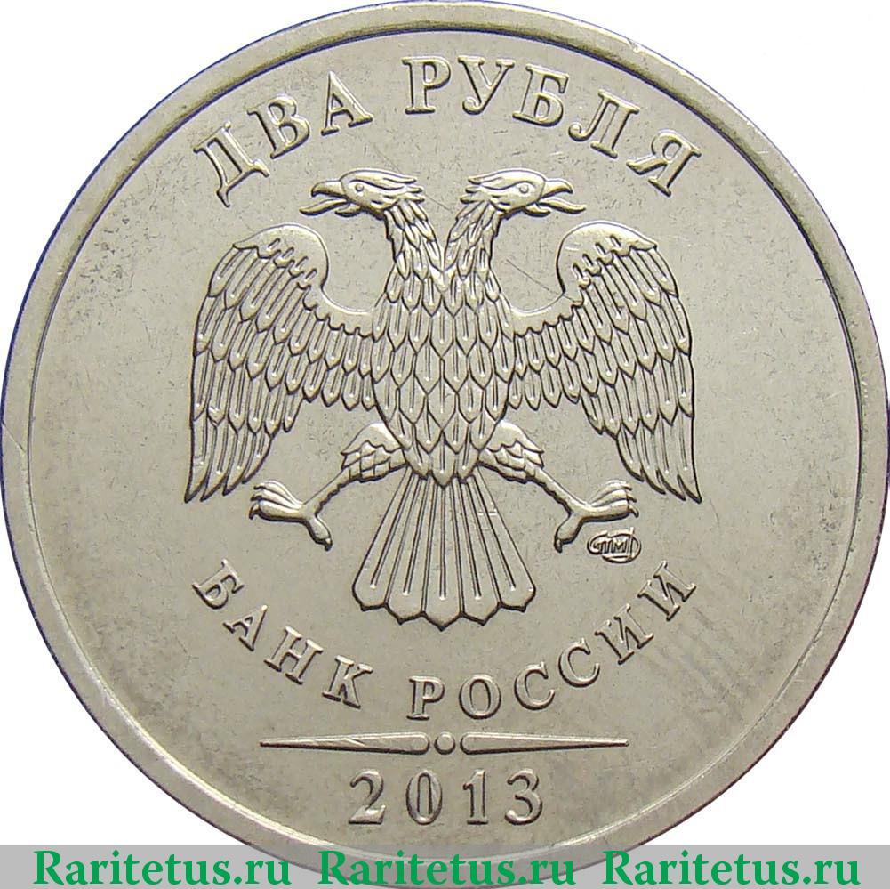 2 рубля 2013 года стоимость спмд где продать монеты в москве дорого ссср