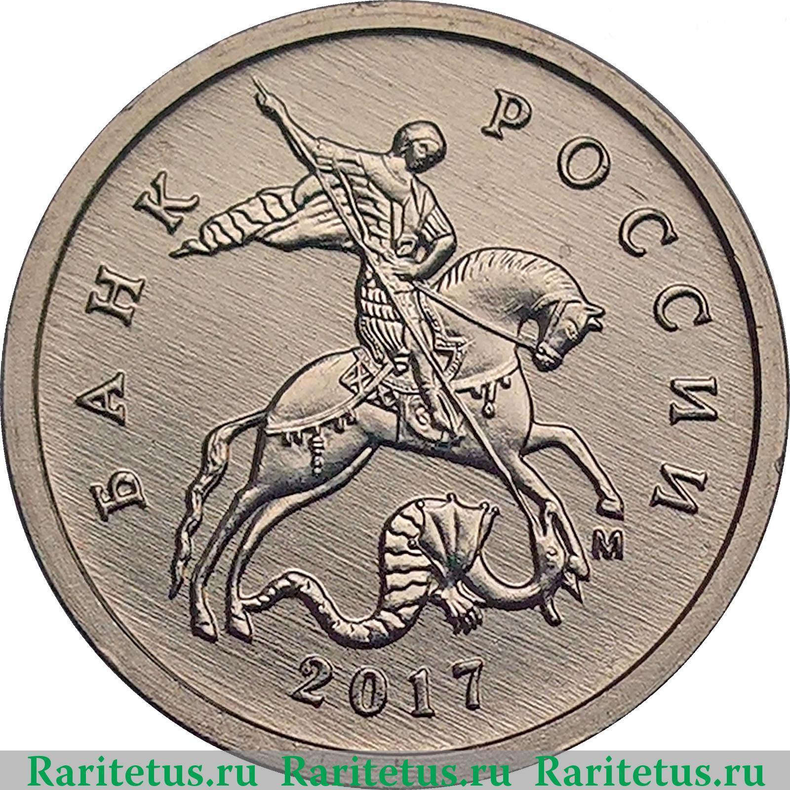 Копейка 2017 года монета нумизматика стоимость монет ссср на 2017 год