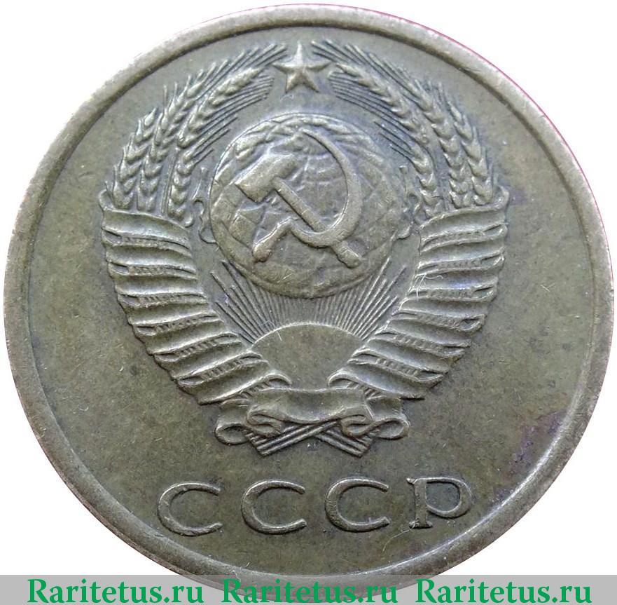 3 копеек 1979 года стоимость монета шухевич купить