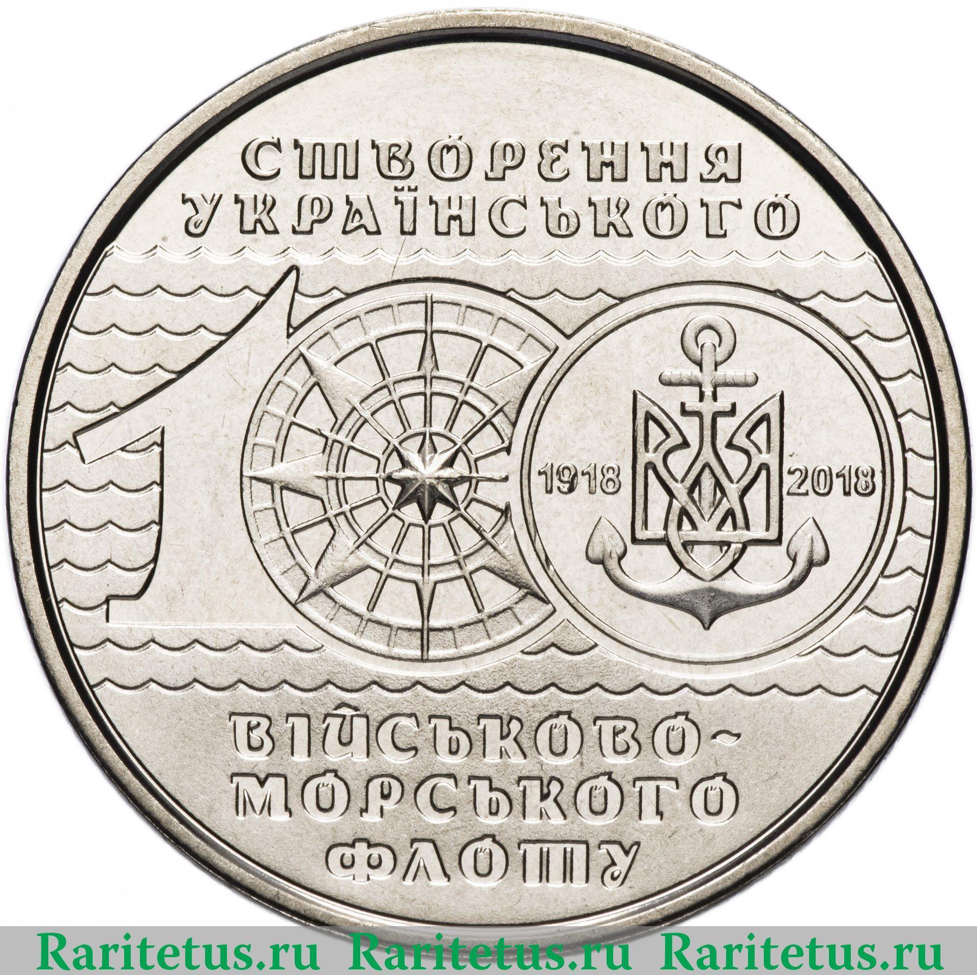 "UKRAINE 10 HRIVNIA /""100th YEAR UKRAINIAN NAVY/"" 2018 COIN UNC"