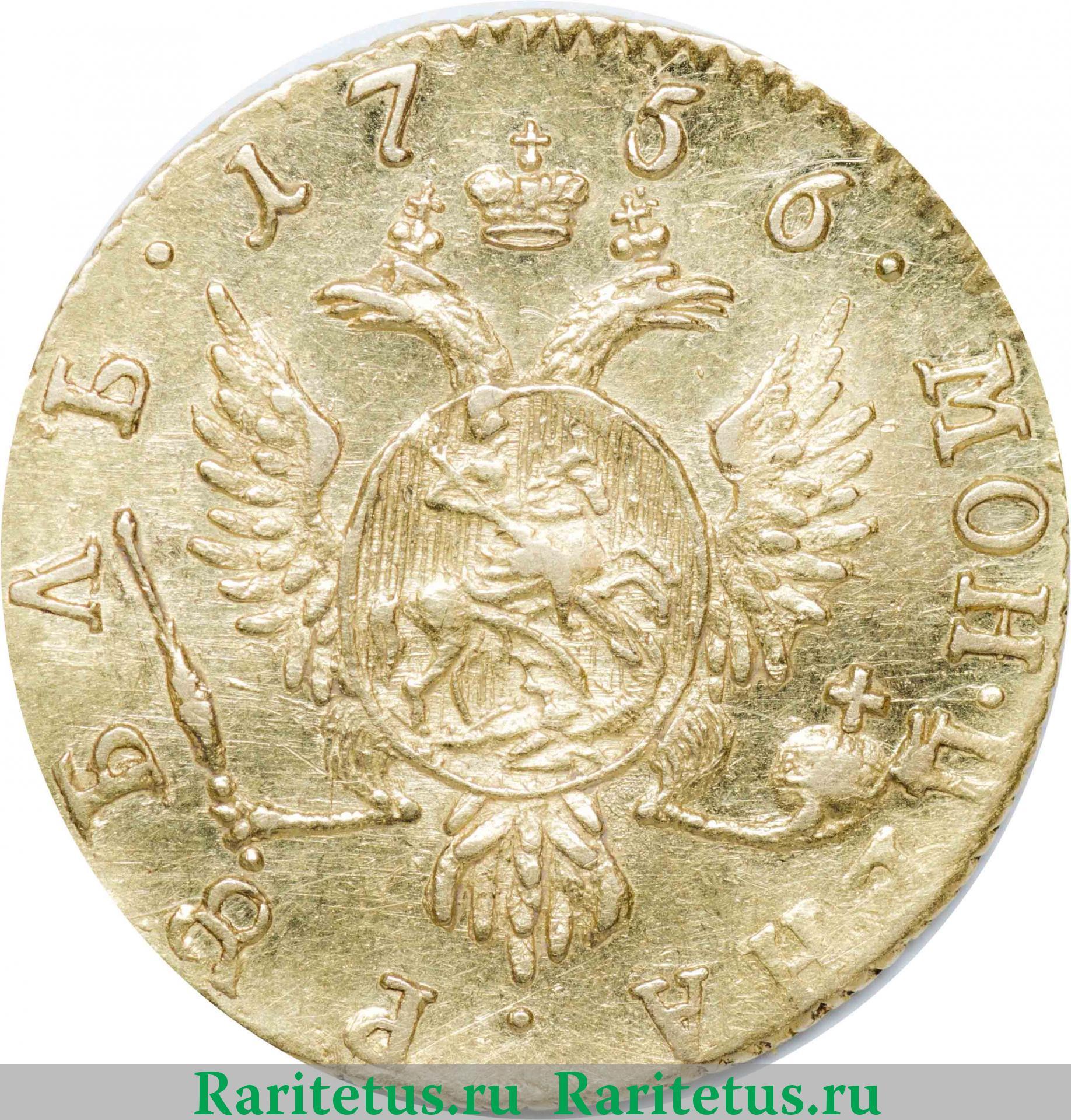 Монета золотая царская рубль индия 5 рупий