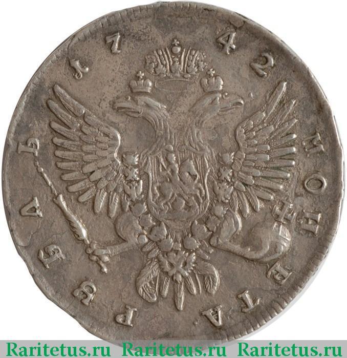 Монета рубль 1742 ммд юбилейная монета 1917 1967