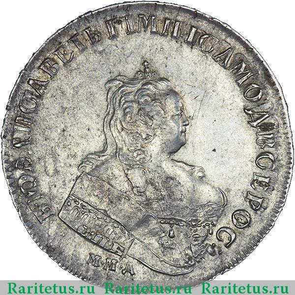 1 рубль 1743 года цена екатерина серебро монеты стоимость