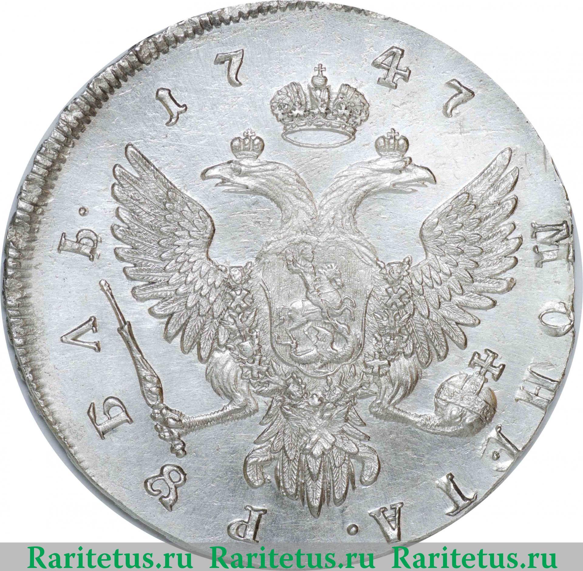 Монета рубль 1747 года елизаветы 1 рубль 1850 года цена