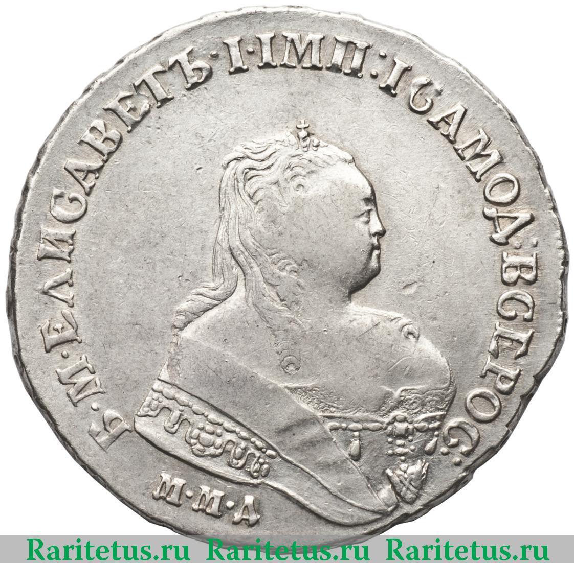 Аверс монеты 1 рубль 1753 года ММД-IШ