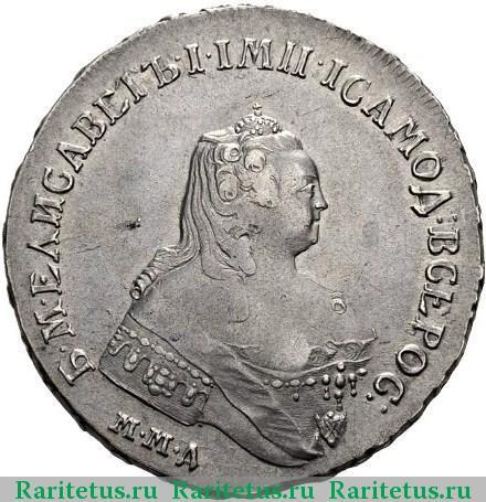 Монета елизавета 1754 фото цена герб зсфср