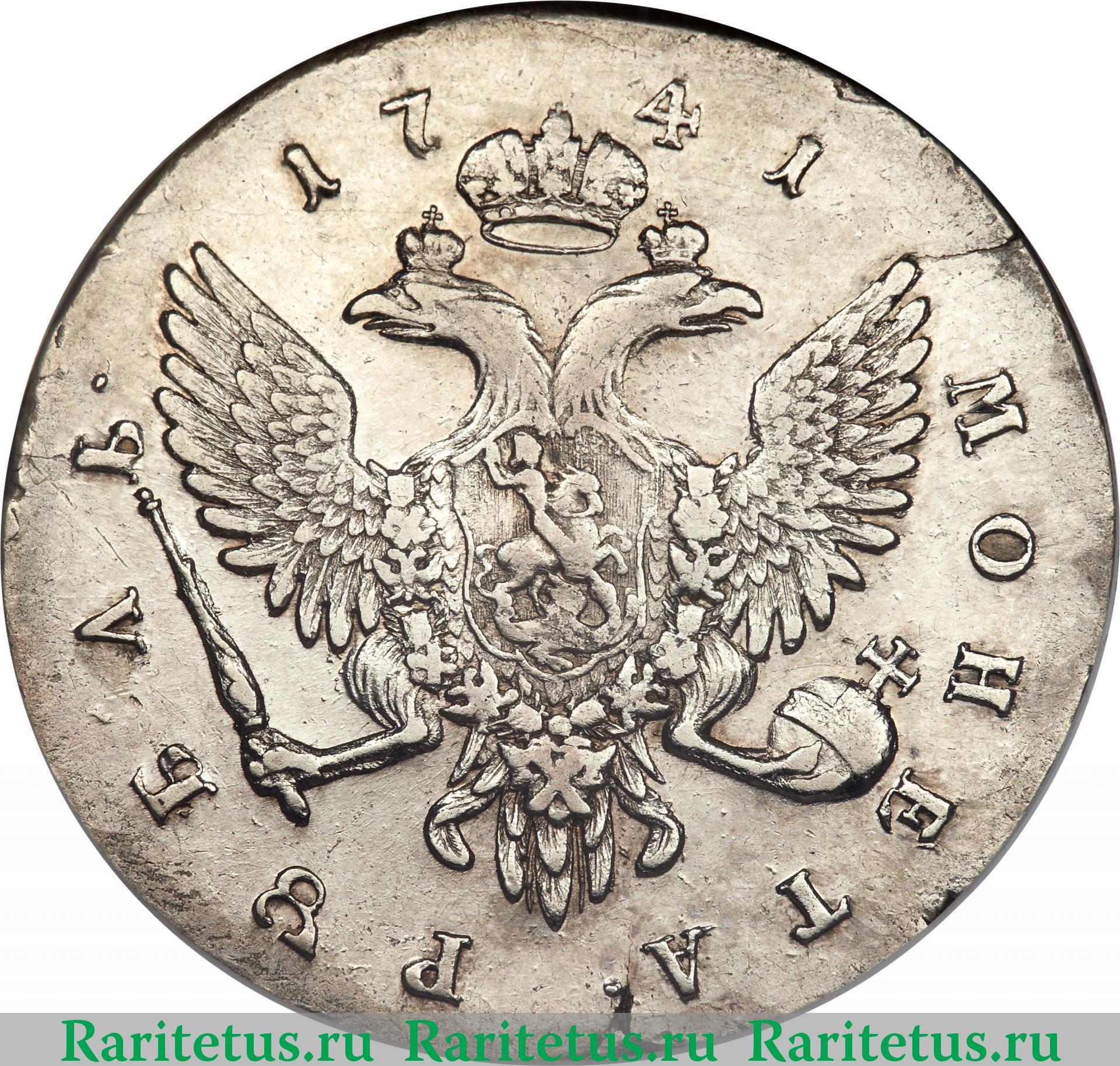 Монета 1 рубль 1741 года цена елизавета оплата монет
