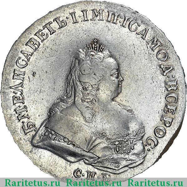монета рубль 1745 года елизавета 1 цена