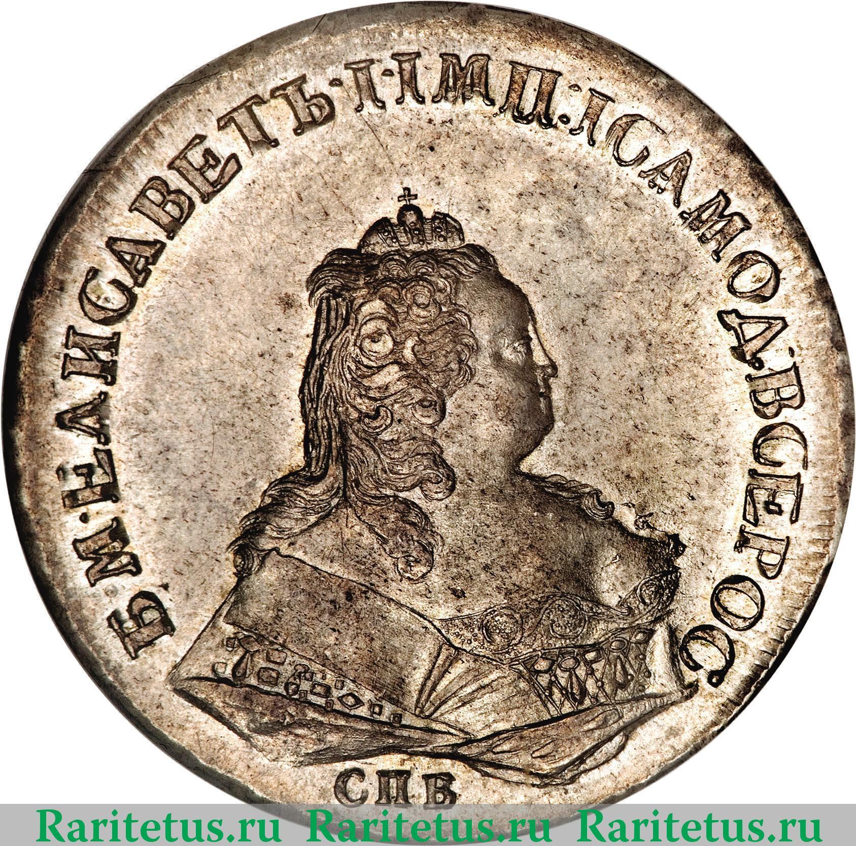 монета 1743 года елизавета цена
