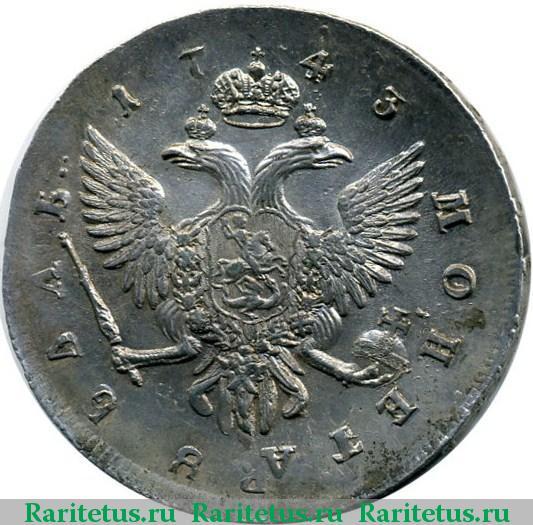 Рубль 1743 года цена спб олимпиада монеты