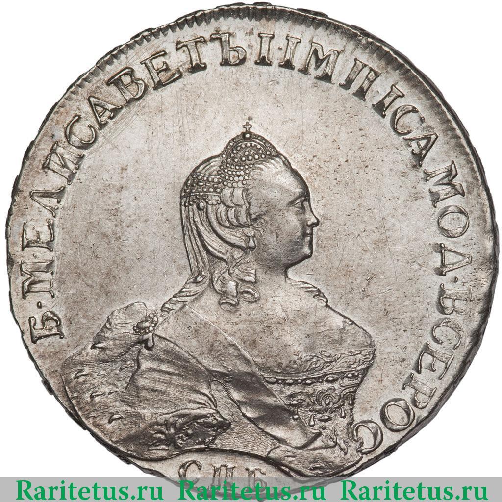 1 рубль 1757 года цена хочу продать янтарь