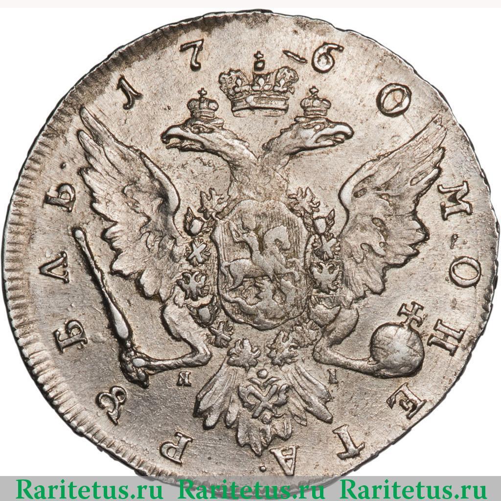 Монета 1760 года с георгием победоносцем цена 20 h монета цена