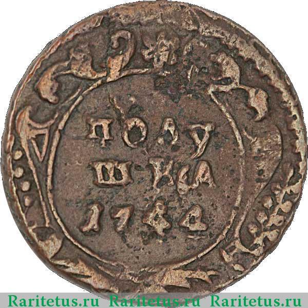 Царские полушки монеты боны кто это