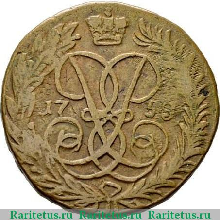 2 копейки перечекан 1758 года цена монеты в курске