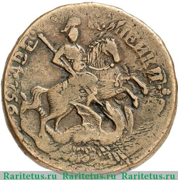 Монеты 1760 года двухсторонняя икона