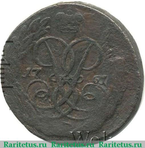 Копейка 1761 года цена туркменская 20