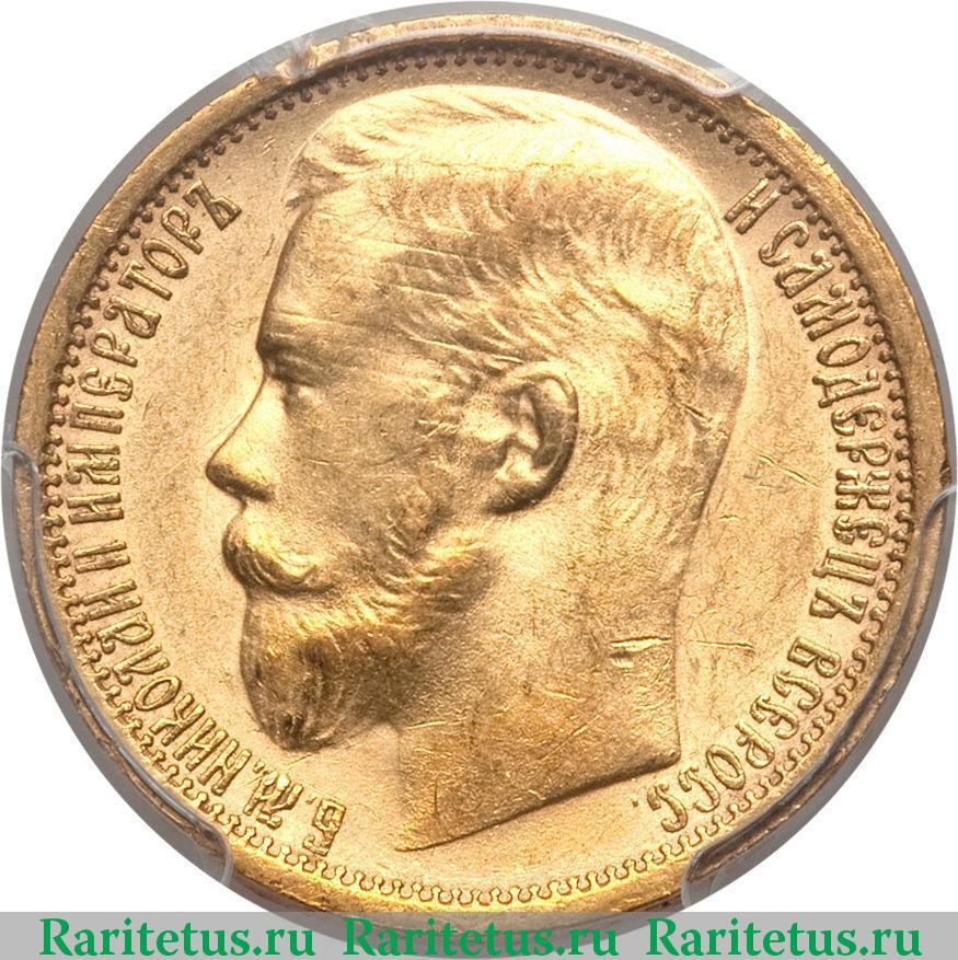 15 рублей 1897 юбилейные монеты штатов