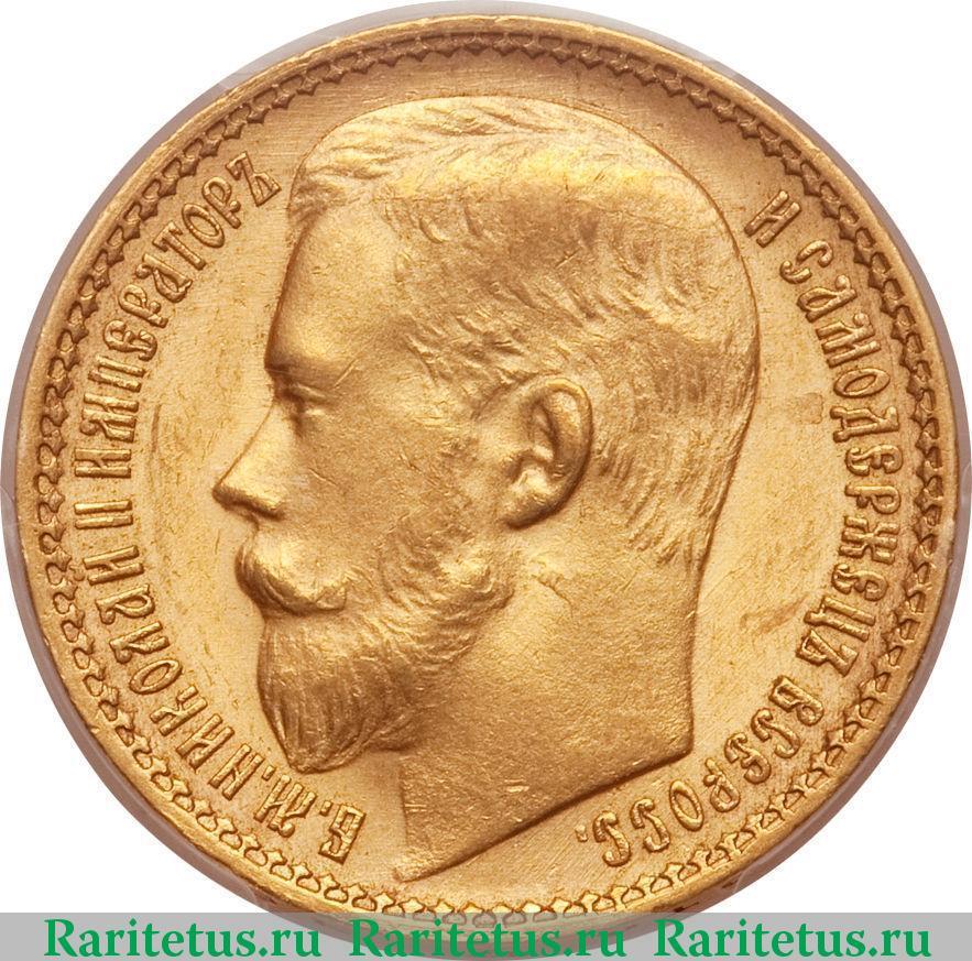 Купить золотую монету 15 рублей николая 2 куплю монеты в смоленске