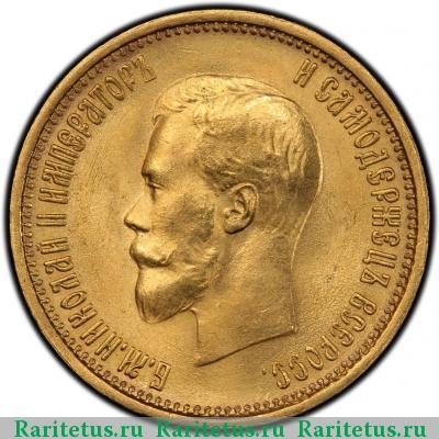 10 рублей 1899 года цена ландрин игрушки