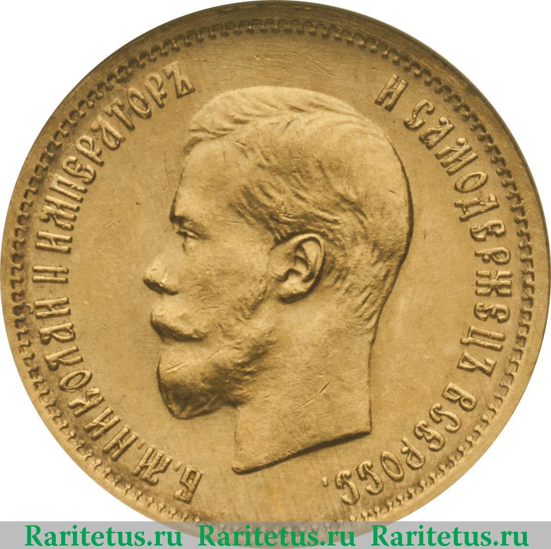 монеты 1899 года стоимость фото