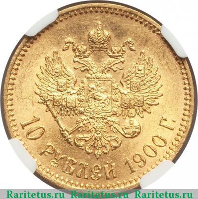10 рублей 1900 года стоимость 1762 кто правил в россии