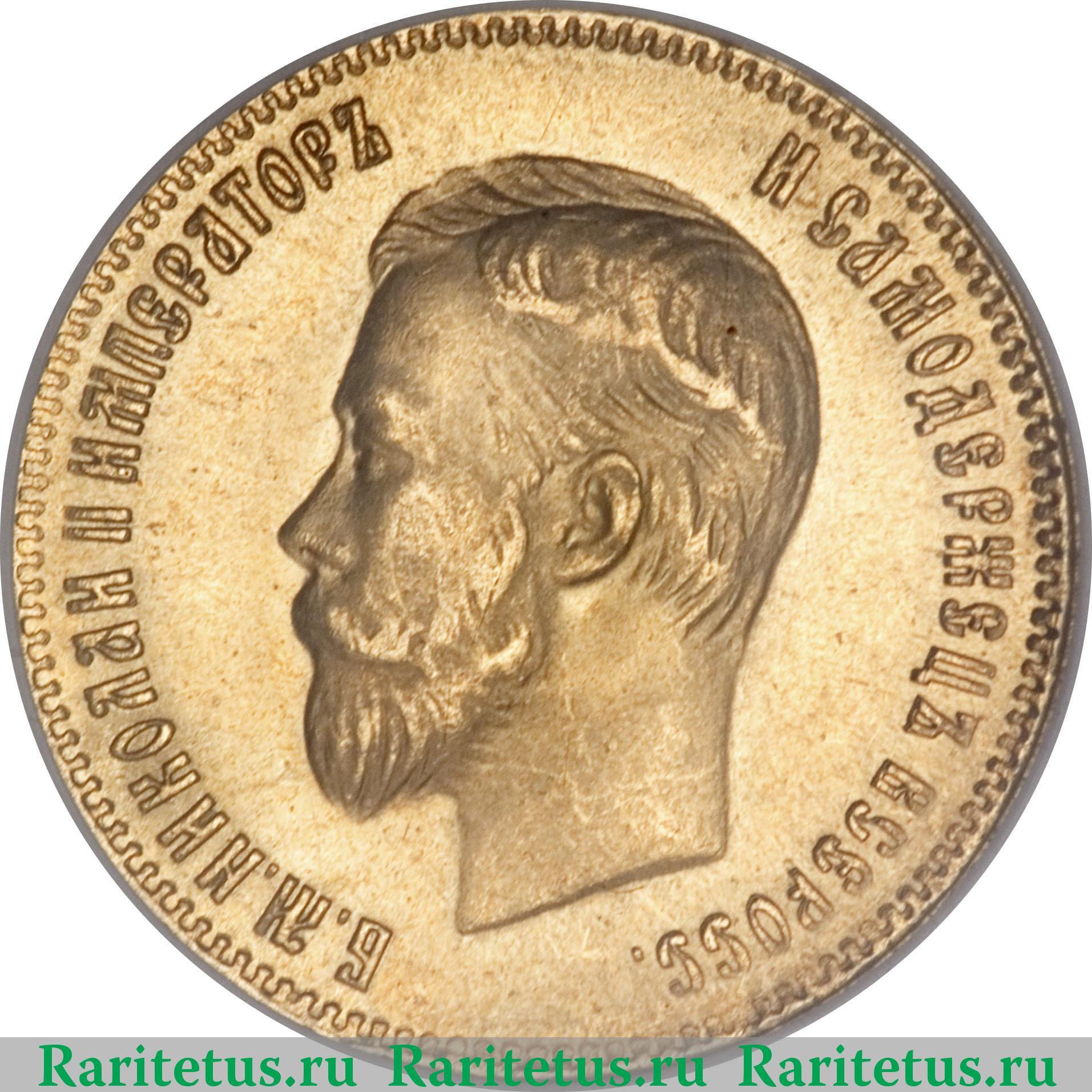 Стоимость 1 рубль 1906 года цена в ульяновске 10 zlotych 1988 цена монеты
