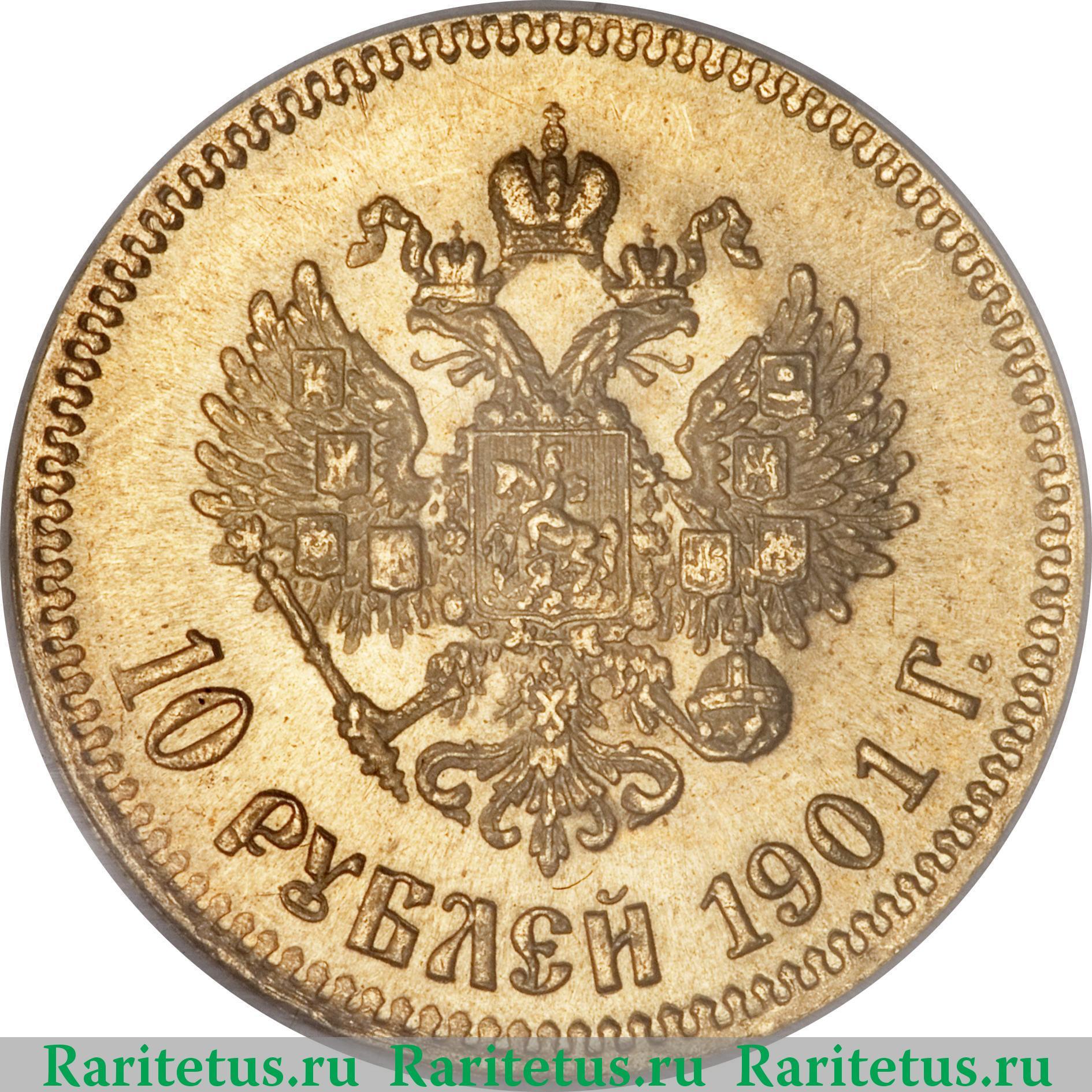 10 рублей 1901 года золото цена на сегодня с фото недорогой интернет магазин монет