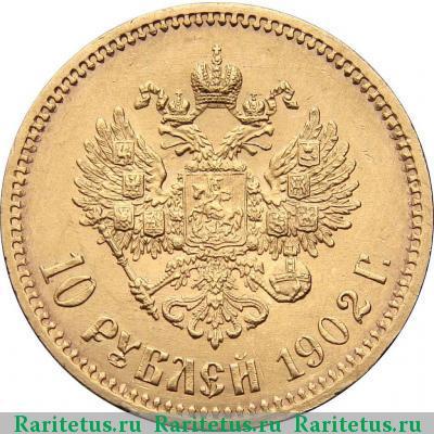 10 рублей 1902 года цена находки на урале видео