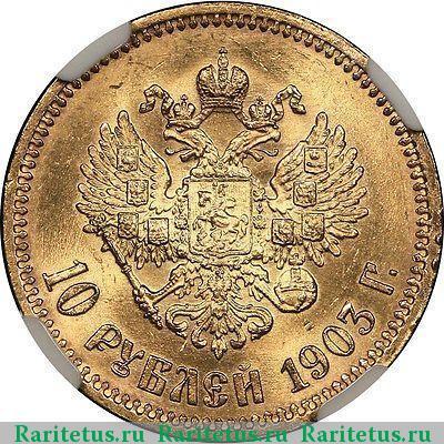 Монета золотая 10 рублей николай іі 1903 цена эмблема лыжных гонок
