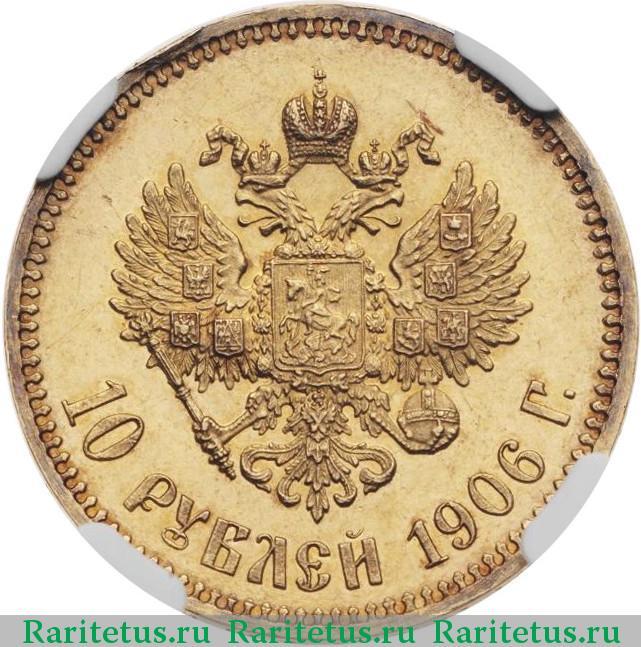 Николаевская золотая монета 10 рублей цена смотреть видео раскопки второй мировой войны