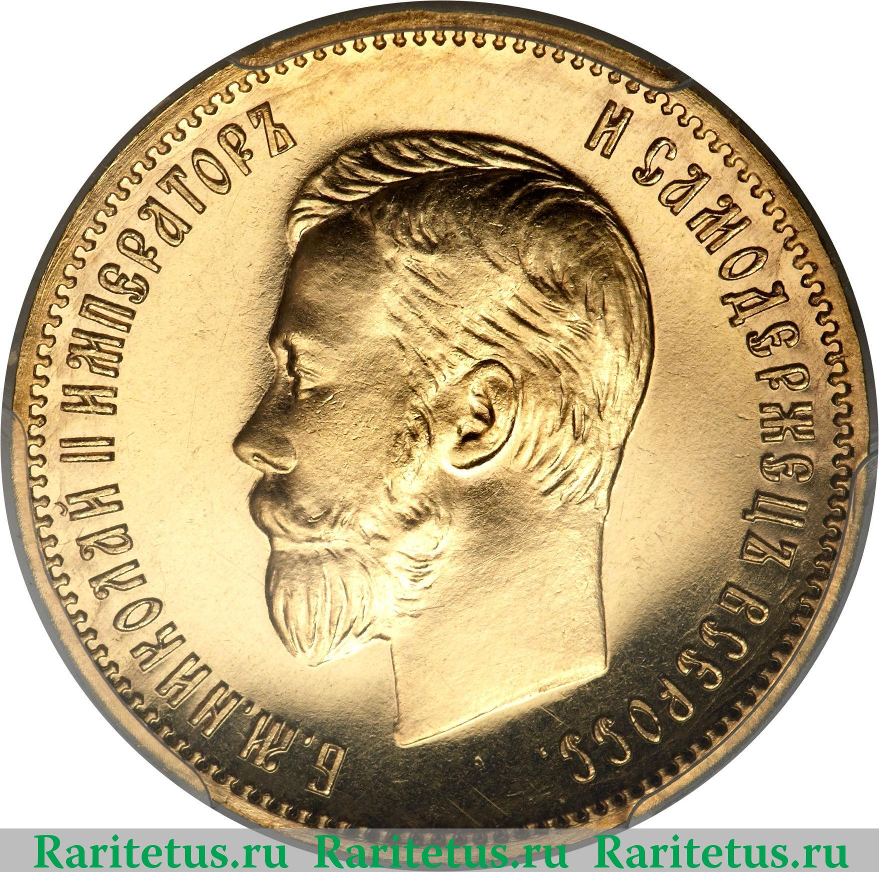 5 рублей 1909 эб магазин 12 талеров в москве