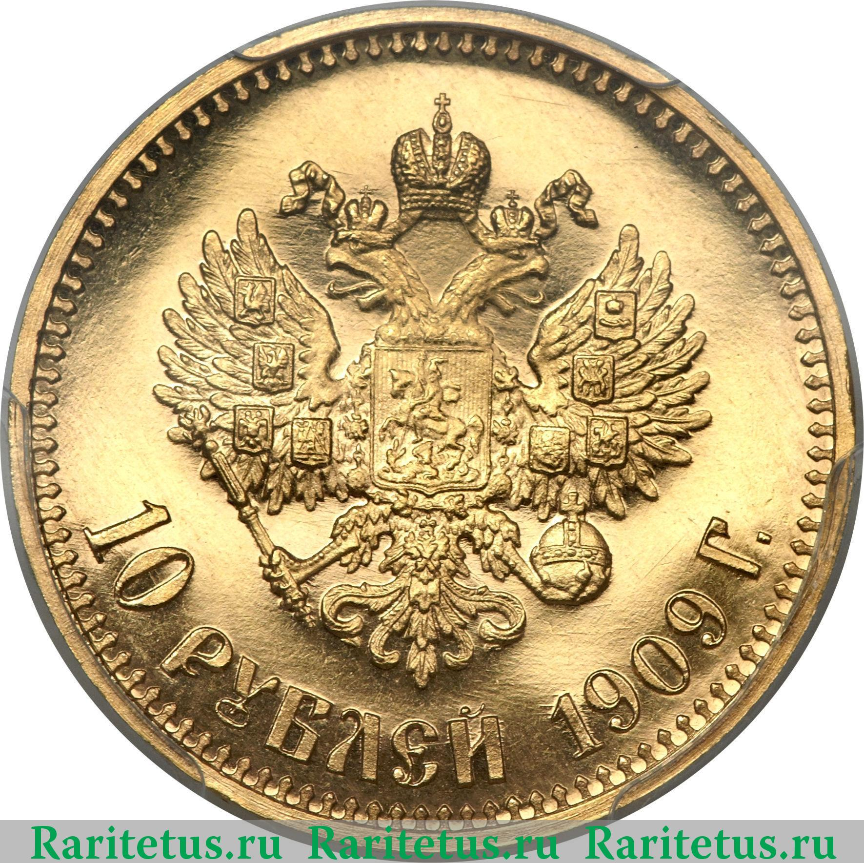 10 рублей 1909 монета монеты ссср 1917 1991
