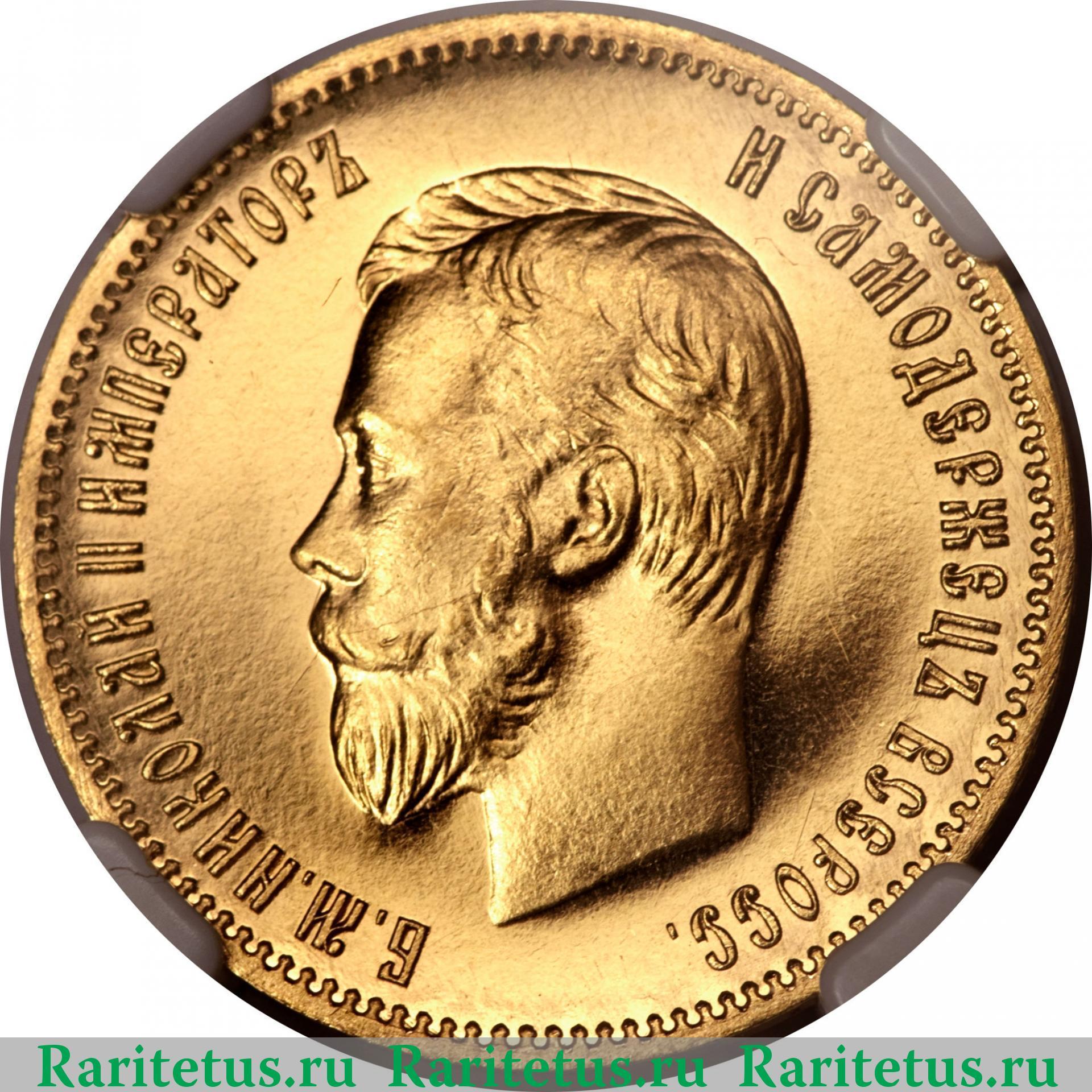 10 руб монета царская монета 5 коп 1945 года цена