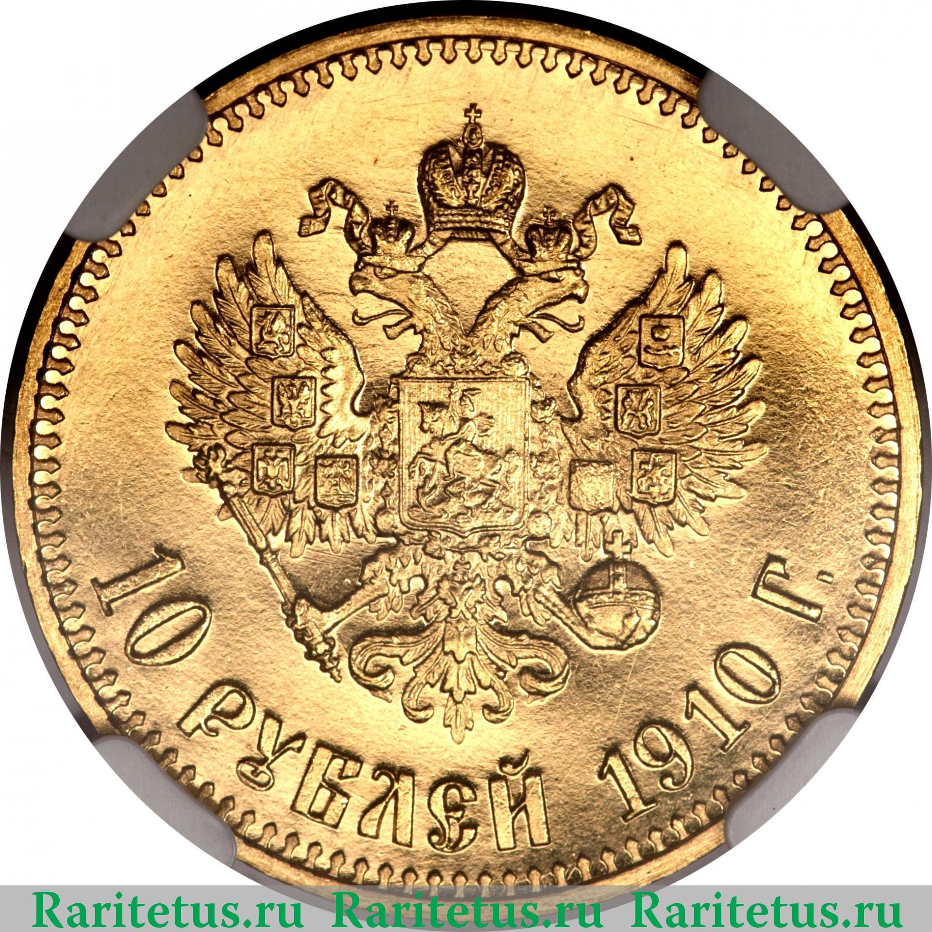 Купить царскую золотую монету 10 рублей приднестровье 100 рублей 2005 стрелец