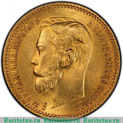5 рублей 1897 года цена монета 1940 года цена