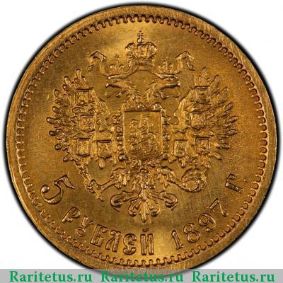 5 рублей 1897 года монета вдв