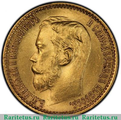 Монета 1901 года золото5 рублей цена 10 копеек 1999 года стоимость в сбербанке