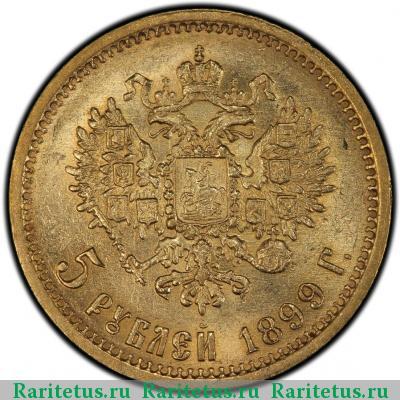 5 рублей 1899 фз филателия марки продать