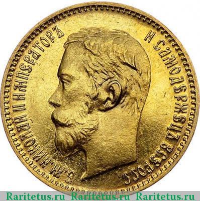 Монета 5 рублей 1900 в поисках драгоценных камней